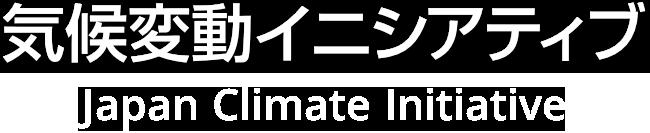 気候変動イニシアティブ(Japan Climate Initiative)